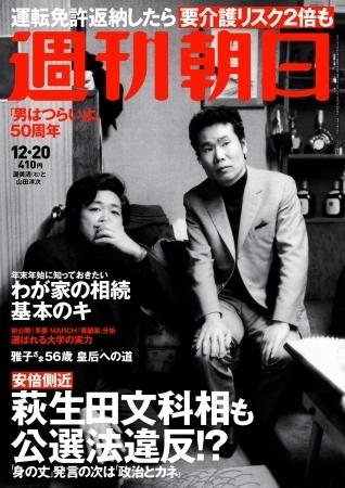 2019年12月10日発売『週刊朝日』掲載イメージ
