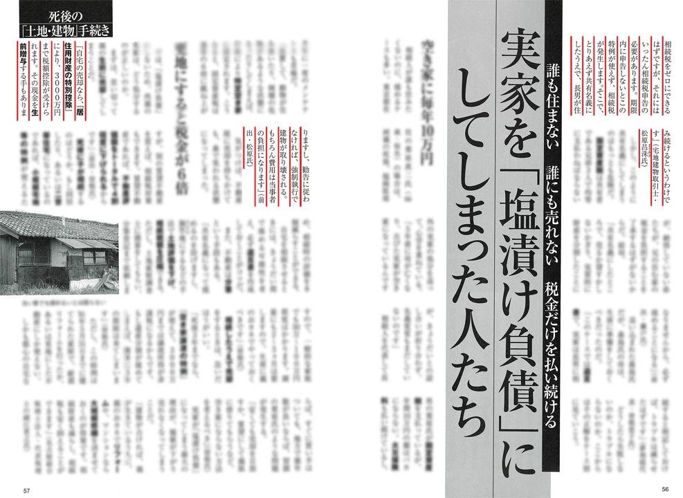 2020年02月26日発売 『おとなの週刊現代』にコメントが掲載イメージ