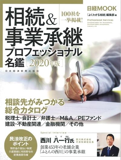 2019年9月27日発売|『相続&事業承継プロフェッショナル名鑑 2020年度版』に掲載イメージ