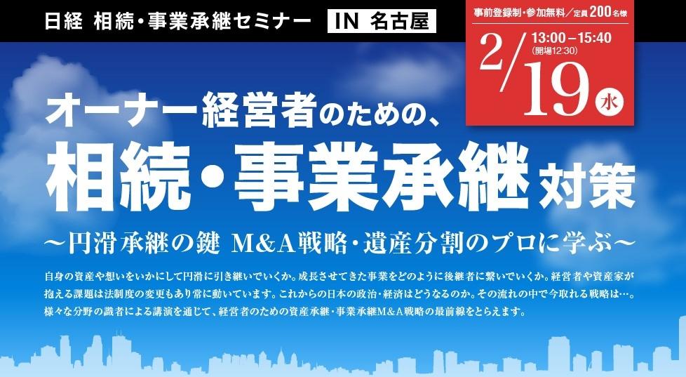 2020年02月19 日開催報告|日経|相続・事業承継セミナーIN名古屋のイメージ
