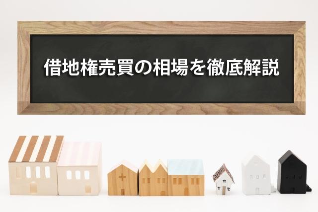 借地権売買の相場を徹底解説
