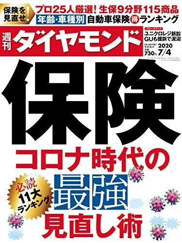 2020年6月30日発売|週刊ダイヤモンド|掲載記事
