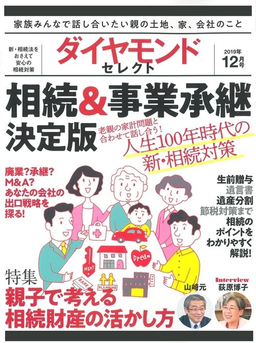 2019年11月29日発売 『ダイヤモンドセレクト(相続&事業承継 決定版)』に掲載イメージ