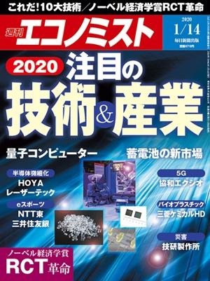 週刊ダイヤモンド別冊に掲載イメージ