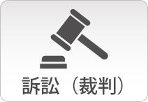 訴訟のアイコン