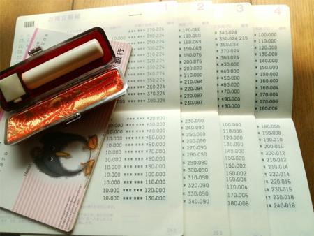 預金証書と印鑑のイメージ