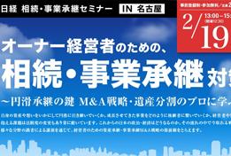 日経 相続・事業承継セミナーIN名古屋のサムネイルイメージ