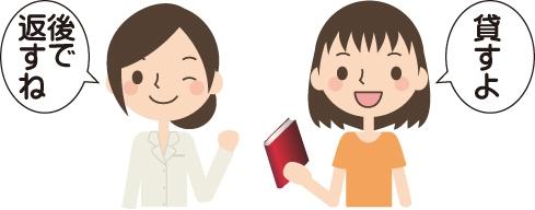 A「後で返すね」B「貸すよ」と言い、本を無償でAが友人Bから無償で借りる図 
