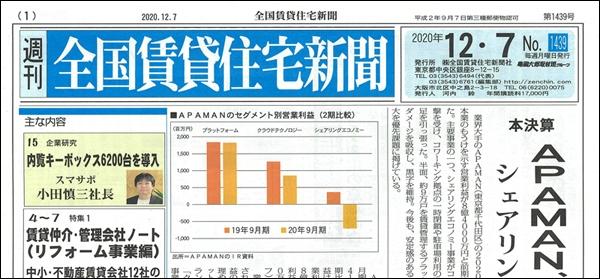 全国賃貸住宅新聞イメージ