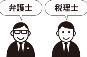 弁護士,税理士,不動産鑑定士司法書士の役割区分のサムネイルイメージ
