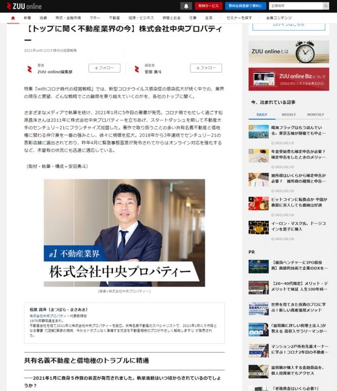 ZUU onlineにて当社代表の記事が掲載イメージ