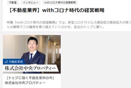ZUU onlineにて当社代表の記事が掲載されましたのサムネイルイメージ