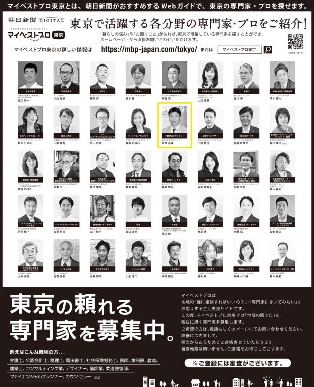 朝日新聞マイベストプロ広告に弊社代表が掲載されました。