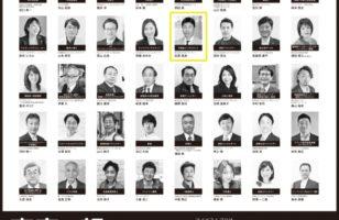 【2021/06/22発行】『マイベストプロ東京』朝日新聞広告掲載されました。のサムネイルイメージ