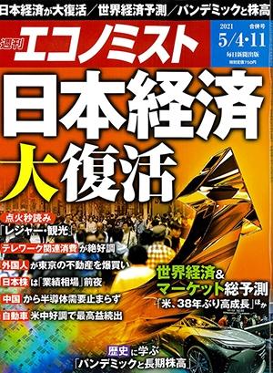 週刊エコノミストの表紙
