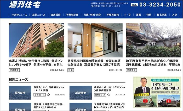 高橋司法書士が不動産業界専門紙「週刊住宅」で連載