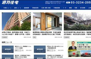 【連載】新時代の深層 司法書士が探る|週刊住宅のサムネイルイメージ