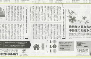 朝日新聞に掲載されましたのサムネイルイメージ